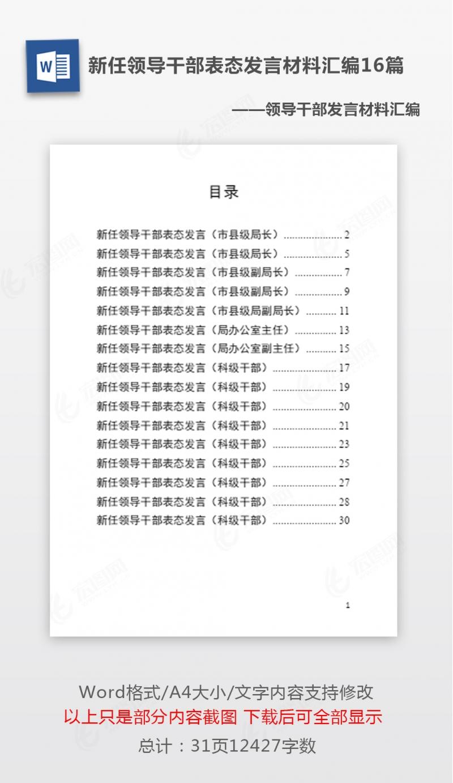 [党课总结 ]新任领导干部表态发言材料汇编16篇