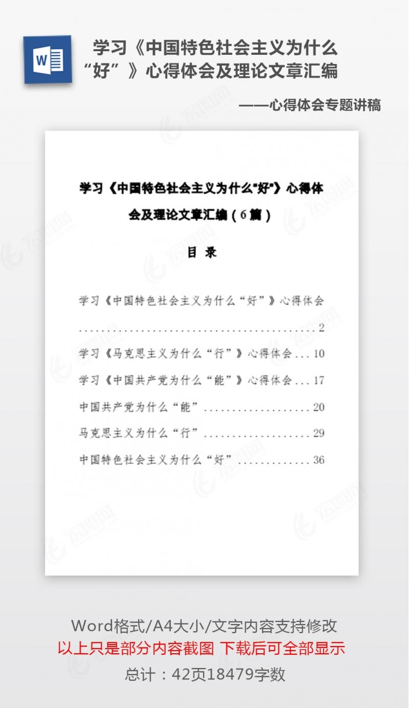 """[ 党课心得体会]学习《中国特色社会主义为什么""""好""""》心得体会及理论文章汇编"""