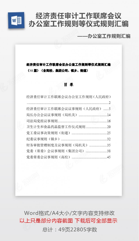[党课总结 ]经济责任审计工作联席会议办公室工作规则等仪式规则汇编