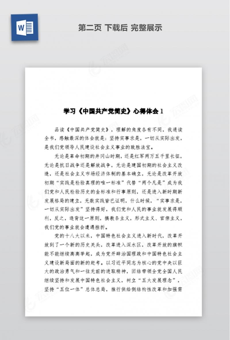 [党史教育组织生活会对照检查材料 ]学习《中国共产党简史》心得体会汇编