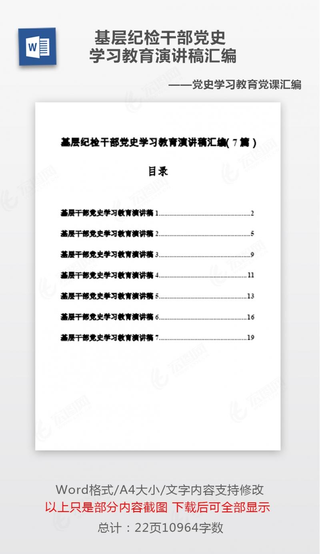 「党课讲稿」基层纪检干部党史学习教育演讲稿汇编(7篇)