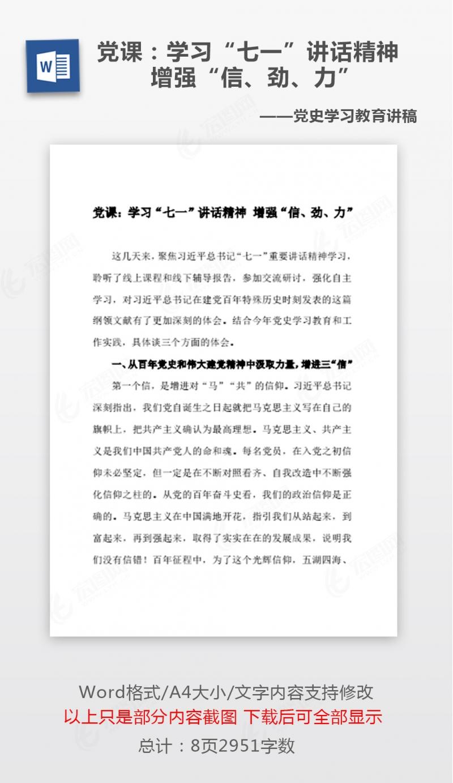 """「党课课件及讲稿」党课:学习""""七一""""讲话精神 增强""""信、劲、力"""""""