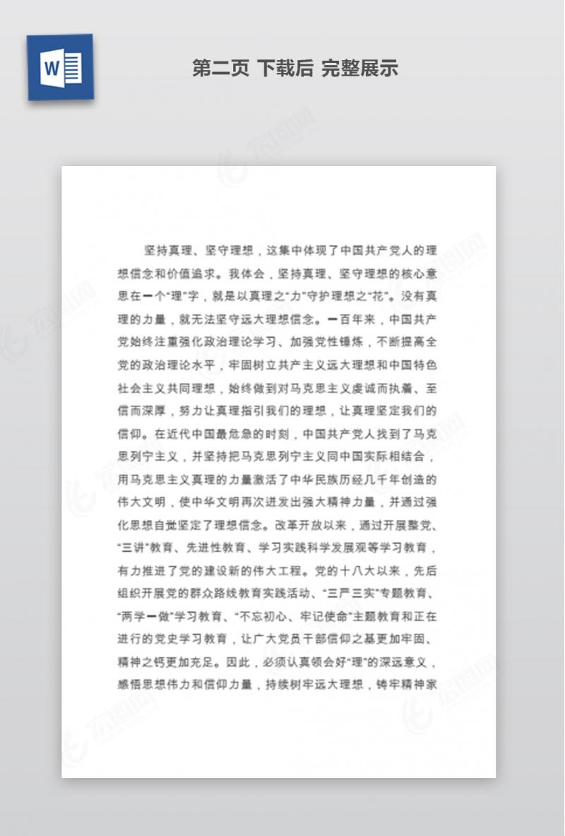 「党课心得体会」纪检监察工作结合党史学习教育的工作心得体会5篇