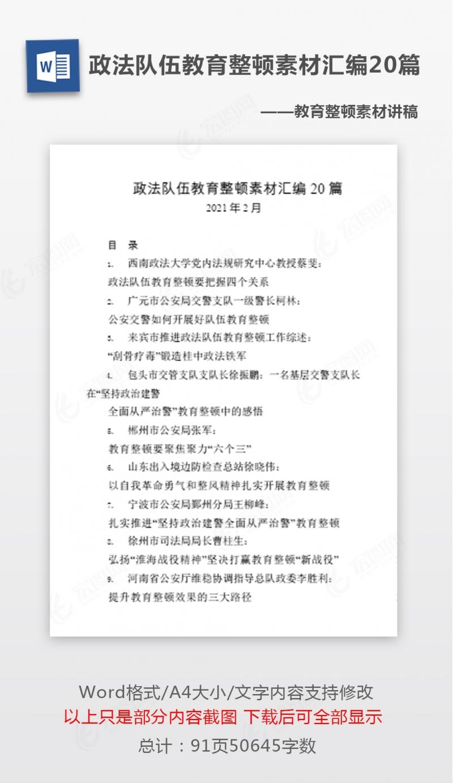 「党课材料」政法队伍教育整顿素材汇编20篇