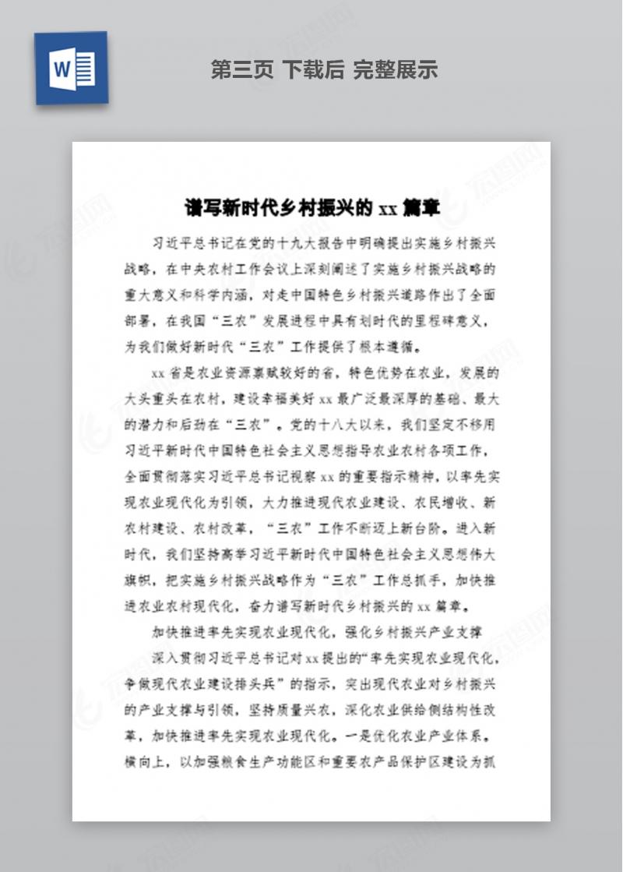 「党课总结」新形势下乡村振兴工作的发展理论文章汇编
